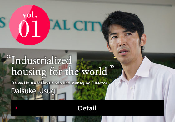 "vol.01 ""Industrialized housing for the world"" Detail"
