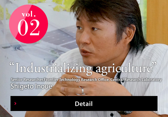 "vol.02 ""Industrializing agriculture"" Detail"