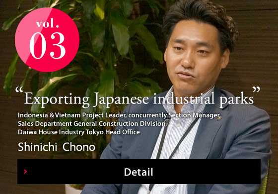 "vol.03 ""Exporting Japanese industrial parks"" Detail"