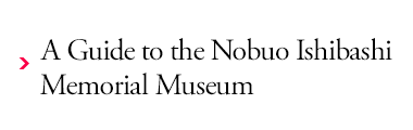 The Nobuo Ishibashi Memorial Museum