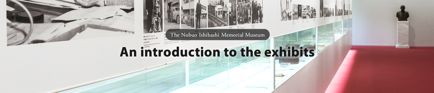 The Nobuo Ishibashi Memorial Museum An introduction to the exhibits