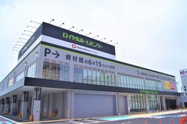 「ロイヤルホームセンター戸田公園」オープン