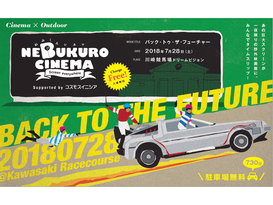 川崎競馬場の巨大スクリーンが一夜限りの野外映画館に7月28日(土)開催