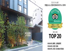 滞在スタイルの多様化に対応する都市型アパートメントホテル「MIMARU」「外国人に人気の日本のホテル2019」TOP20に3施設が初選出