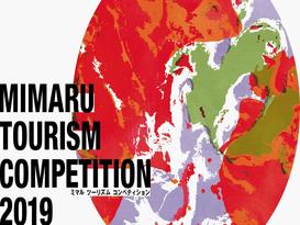 訪日外国人旅行者の新しい滞在体験を考える『MIMARUツーリズムコンペティション2019』「都市滞在での日本体験」提案を募集