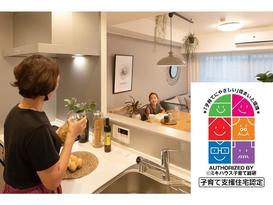 ミキハウス子育て総研「子育て支援住宅認定」を取得した 神奈川県初(※)のリノベーションマンション『ハウス武蔵小杉』販売開始