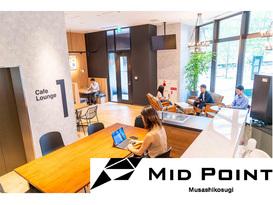 「職住近接」を実現するレンタルオフィス『MID POINT武蔵小杉』武蔵小杉駅徒歩2分の複合施設内において7月27日開業