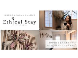 『MIMARU東京 赤坂』が提案するEthical Stay(エシカルステイ)