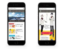 「DAIWA ROYAL HOTEL 公式アプリ」の配信を開始