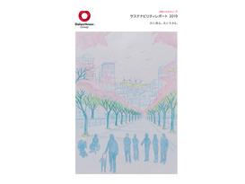 「サステナビリティレポート2019」発行