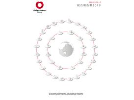 「 大和ハウスグループ統合報告書 2019 」発行