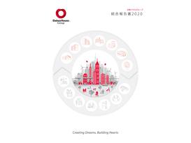 「 大和ハウスグループ統合報告書 2020 」発行