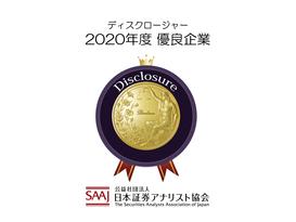 「証券アナリストによるディスクロージャー優良企業選定」で1位を獲得