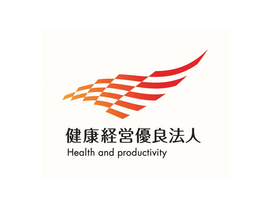 大和ハウスグループ11社が「健康経営優良法人2021」に選定されました