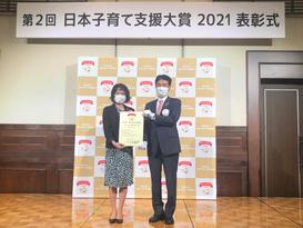 「家事シェアハウス」が「第2回日本子育て支援大賞2021」を受賞しました